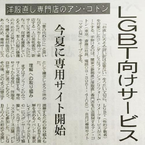 繊研新聞記事一部