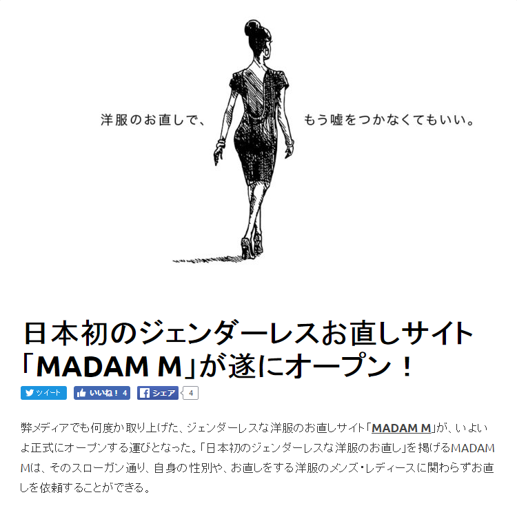 made In Gender 記事